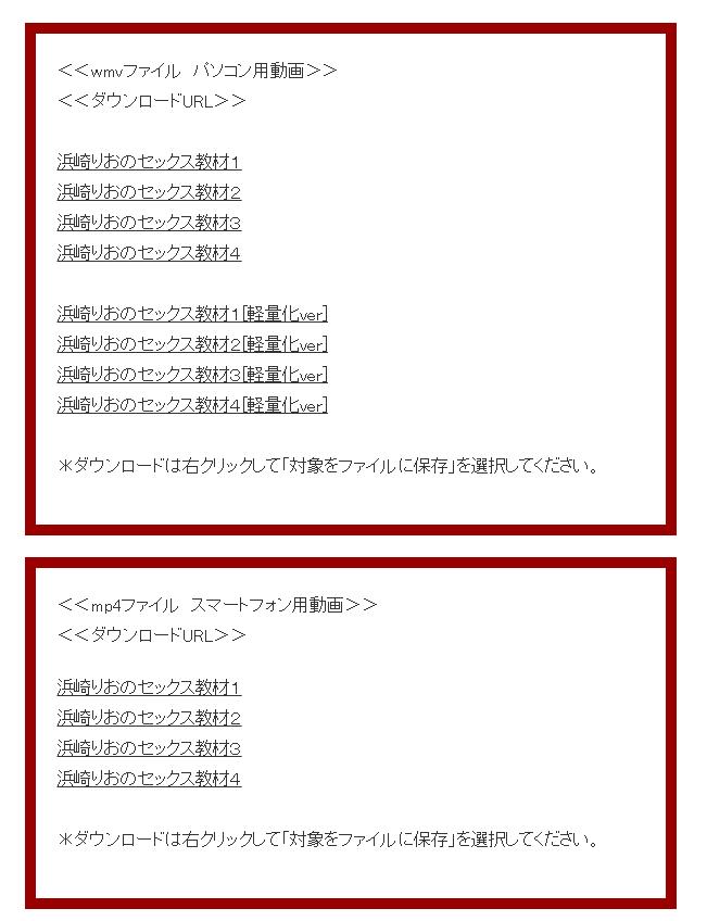 FireShot Capture 6 - 【浜崎りおセックステンプレート】ダウンロードページ - http___www.hamasaki-rio.com_rio_download_