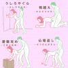 """【図解】セックス体位""""バック""""での挿入・腰の振り方"""
