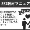 セックス(SEX)教材マニュアルランキング