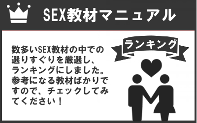 SEX教材マニュアルランキング