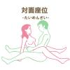 【図解】女性が望むの対面座位がウマくなる4つのステップ