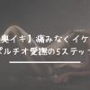 【奥イキ】痛みなくイケるポルチオ愛撫の5ステップ