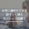 【画像】女性に潮吹きさせる指マン・挿入テクニック図解!