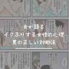 【漫画】女が語るイクふりする女性の心理や男の正しい対処法